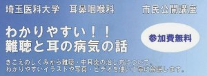 http://www.saitama-med.ac.jp/hospital/index.html