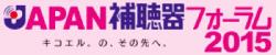 jhf2015_medium_banner